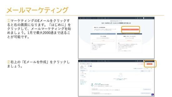 2CRMマニュアル-jpg-1