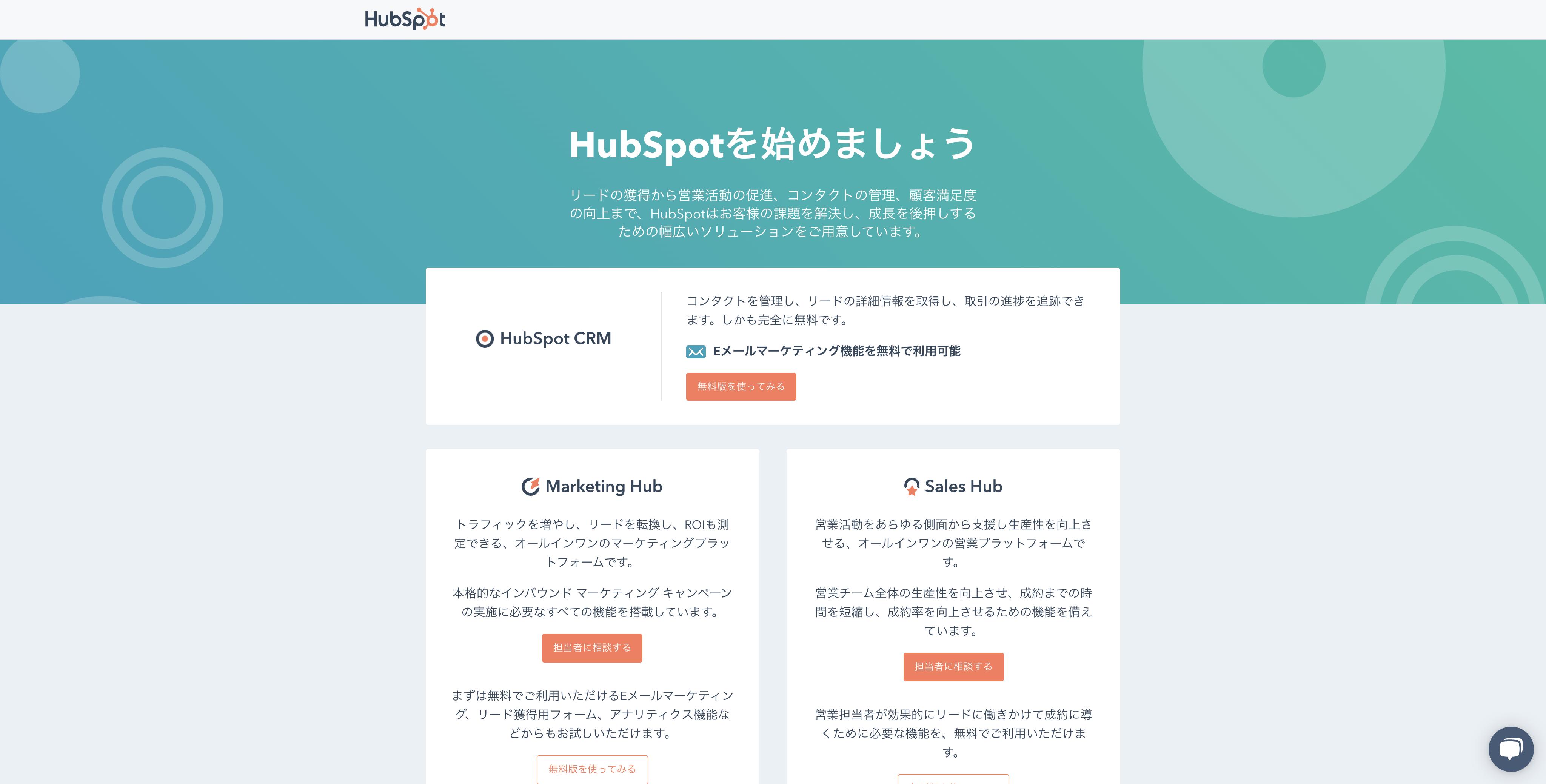 HubSpot登録2